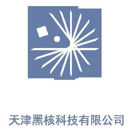 天津黑核科技有限公司
